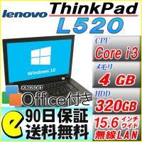 【メーカー】Lenovo(レノボ) 【型番】L520 7859-A19 【出荷の目安】1-3営業日 ...