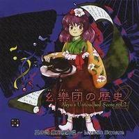 上海アリス幻樂団C71新作音楽CD、2作品登場FM音源CD第2弾、幺樂団の歴史2は1998年に発表さ...
