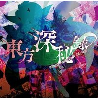 14.5TH Touhou Project「東方深秘録 〜 Urban Legend in Limb...