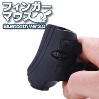Bluetooth ブルートゥース ワイヤレスフィンガーマウス 無線 ワイヤレスマウス