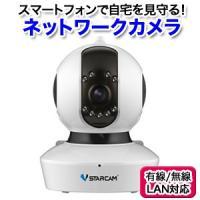有線/無線LAN対応ネットワークカメラスマートフォン対応で離れた場所から自宅を見守ります!パン(横振...