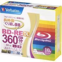 三菱!Verbatim BD-RE DL 10枚パック!REで繰り返しDLで50GBと使い勝手がいい...