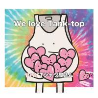 ■商品タイトル■  【新品】We love Tank-top (初回限定盤)(DVD付)   ■仕様...