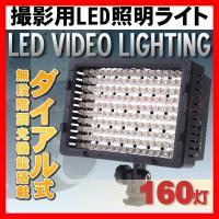 色温度 5500K 光源 常時点灯型LEDライト160灯  電源 単3乾電池 6本 本体サイズ 10...