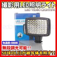 色温度:5600K 光源:白色LEDライト56灯 電源:単3乾電池 3本 調光可能  本体サイズ 1...