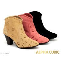 機能性と上品でスタイリッシュなデザインが大人の女性から支持され続けている  Alpha cubic(...