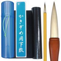 ※筆はプラスチック柄です。 ※丸筒には幅30cmまでの下敷きや筆、半紙などを収納できます。 ※文鎮、...