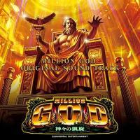 ユニバーサル パチスロ ミリオンゴッド 神々の凱旋 オリジナルサウンドトラック CD  ●公式の「ミ...