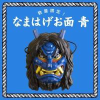 【秋田の定番!なまはげのお面が登場です! 素材感、艶感など、コダワリ仕上げで本格的! とってもかっこ...
