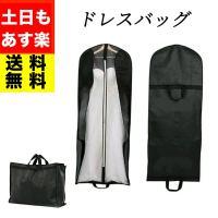 cb9bbd75d8 ドレスバッグ 機内持ち込み ドレスカバー 衣装 持ち運び 180 160 不織布 バッグ ロング ドレス カバー 黒