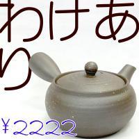 わけあり セール 急須 新回転急須 日本製 【わけあり☆平形万古みぞれ】 釉薬少ない ステンレス製の固定式茶こしアミ付