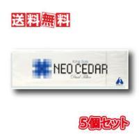 ネオシーダー 1カートン (20本入り10箱) 5個セット NEO CEDAR 【指定第2類医薬品】
