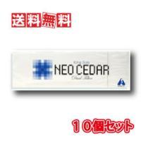 ネオシーダー 1カートン (20本入り10箱) 10個セット NEO CEDAR 【指定第2類医薬品】