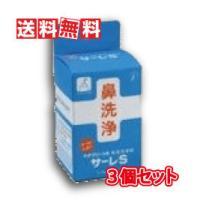 TBK サーレS ハナクリーンS専用洗剤1.5g×50包×3箱セット