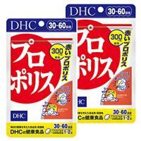 DHC プロポリス 30日分 4511413611340「2個セット」ゆうパケット送料無料