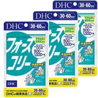 DHC フォースコリー 30日分 4511413613788 (メール便発送で送料無料)「3個セット」