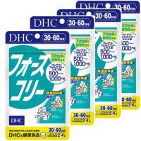 DHC フォースコリー 30日分 4511413613788 (メール便発送で送料無料)「4個セット」 ダイエット