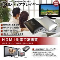 パソコン周辺機器 FULL HD 1080P リモコン操作 ポータブルHDMIメディアプレイヤー(O...
