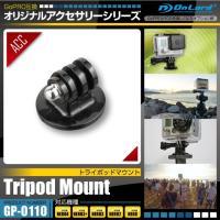 GoPro(ゴープロ)互換 オリジナルアクセサリーシリーズ オンロード『トライポッドマウント』(GP...