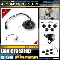 GoPro(ゴープロ)互換 オリジナルアクセサリーシリーズ オンロード『カメラストラップ』(GP-0...