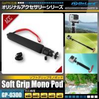 GoPro(ゴープロ)互換 オリジナルアクセサリーシリーズ オンロード『ソフトグリップモノポッド』(...