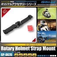 GoPro(ゴープロ)互換 オリジナルアクセサリーシリーズ オンロード『ロータリーヘルメットストラッ...