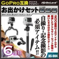【セットでお得★5%オフ】GoPro(ゴープロ)互換 約200種から厳選したオリジナルアクセサリーセ...