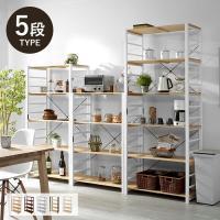 本棚 食器棚 書棚 5段 オープンラック ラック 収納 棚 北欧