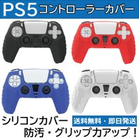PS5 コントローラー カバー シリコン素材 専用設計 滑らない 4色