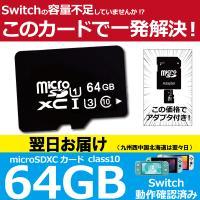 ニンテンドー スイッチ SDカード マイクロ 3DS Nintend Switch カード SD micro SDXC UHS-I U3 Class10 64GB ポイント 消化