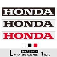 ホンダ 純正ステッカー HONDA Lサイズ ホワイト・ブラック・レッド *抜き文字タイプ