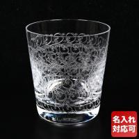 バカラ グラス Baccarat ローハン オールドファッショングラス 1510238  ■型番 :...