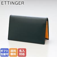 エッティンガー 名刺入れ カードケース メンズ BH143JR GREEN グリーン 名入れ可有料 ※名入れ別売り