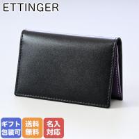 エッティンガー 名刺入れ カードケース ロイヤルコレクション メンズ ST143JR BLACK ブラック×パープル 名入れ可有料 ※名入れ別売り