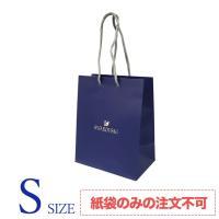 【袋のみの購入不可】 SWAROVSKI スワロフスキー Sサイズ ショッパー 純正ペーパーバッグ