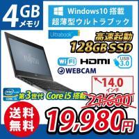 ★Windows 10 Pro 64bitインストール済み★ ◇持ち運びラクラク超薄型・軽量14型ウ...