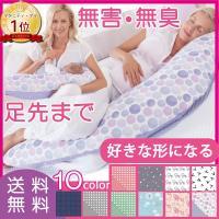 【安心の無害・無臭/Award受賞】妊婦 抱き枕 授乳クッション 妊婦用 大きい 抱きまくら 正規品 Theraline テラライン