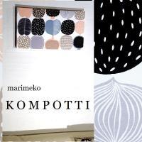 北欧 壁 ファブリックパネル アリス marimekko KOMPOTTI 40×22cm 単品販売 マリメッコ コンポッティ ファブリックボード alice55 02