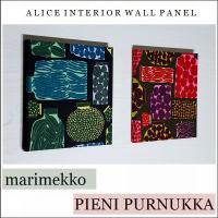 【送料無料】 ファブリックパネル アリス marimekko PIENI PURNUKKA 30×30cm 2枚セット 北欧 ピエニプルヌッカ マリメッコ ファブリックパネル|alice55|02