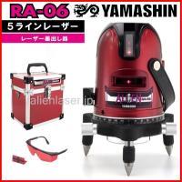 ■YAMASHIN ヤマシン 5ライン レッド エイリアン レーザー 墨出し器 RA-06 本体のみ...