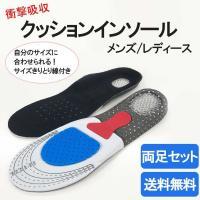 衝撃吸収インソール 靴 中敷き クッション メンズ レディース 男性用 女性用 送料無料