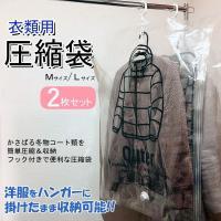 2枚セット 衣類圧縮袋 吊るせる 衣類 圧縮袋 収納 クローゼット ハンガー 衣類用 バルブ式 M L 送料無料 [M便 2/2]