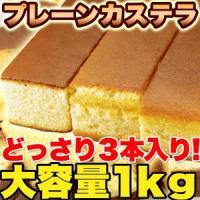 ■品名:長崎産 プレーンカステラ  ■名称:カステラ  ■原材料名:鶏卵、砂糖、小麦粉、水飴、蜂蜜、...