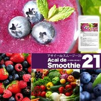 ■商品名:Acai de Smoothie 21(アサイdeスムージー21)  ■名称:粉末清涼飲料...