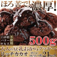 カカオ分22%配合ほろ苦で!濃厚! カカオ薫るビターな豆乳おからクッキー  ■白砂糖 バター 卵 塩...