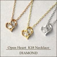 (オープンハート ダイヤモンド Diamond ダイヤ K18 18金  上品 華やか ギフト 美し...