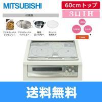 三菱[MITSUBISHI]ビルトインIHクッキングヒーター CS-PT31HNSR  3口IH ト...