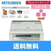 三菱[MITSUBISHI]ビルトインIHクッキングヒーター CS-PT31HNWSR  3口IH ...