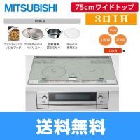 三菱[MITSUBISHI]ビルトインIHクッキングヒーター CS-T32HNWSR  3口IH ト...