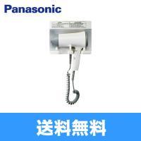 パナソニック[Panasonic]ホテル個室用ドライヤー EH5752P-W 使用、収納がラクな壁掛...